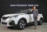 푸조, 7인승 SUV '5008' 출시… 가격은 4290만~4650만원