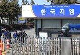"""""""GM군산공장을 전기차-자율주행차 생산기지로"""""""
