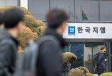 한국GM 노조, 10년간 고용·1人 3000만원 주식 요구