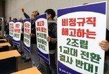 """한국GM, 정상화 기자회견 연기…비정규직 시위에 """"사장단 안전 우려"""""""