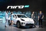 [2018 부산모터쇼]기아차, '니로 EV' 공개… 1회 완전 충전에 380km 달려