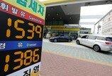 """내 차에 알맞은 기름은?…""""출력 높은 수입차는 고급유"""""""