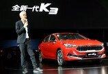 기아차, 'K3 플러그인 하이브리드' 최초 공개…중국형 신형 K3 첫선