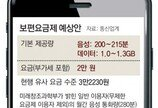月2만원 '보편요금제' 내년 도입… 음성 215분-데이터 1.3GB 될듯
