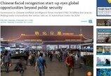 중국 안면 인식 인공지능(AI) 수출한다