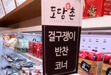 '착한' 가정간편식 전문매장  '도담촌'을 아시나요?