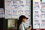 """""""기다리면 집값 더 떨어진다?""""…서울 주택매매 '줄고'·전월세 '늘어'"""