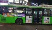 """지하철에 등장한 길고양이 광고…""""길냥이는 우리의 이웃"""""""