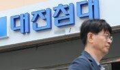 """'기준치 초과' 대진침대 14종 추가확인…""""수거후 폐기"""""""