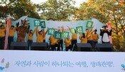 내장산국립공원, 5월부터 '국립공원 3050 주간 행사'