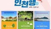 '양떼목장에 섬투어까지'…공항철도 타고 인천여행!