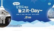 '겨울여행 강원도에서'…강원도, 서울 청계천서 홍보캠페인