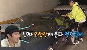 """기안84, 레트로 슈퍼카에빠진 이시언에 """"새차가 최고"""""""