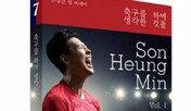 손흥민, 책 썼다'축구를 하며 생각한 것들'