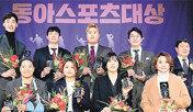 """""""동료들이 뽑아줘 의미 남달라""""종목별 최고 스타들 한자리에"""