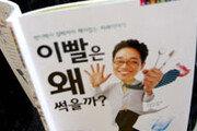 """[키즈]김영삼씨 """"이는 왜 썩을까요? 짠짠~ """""""