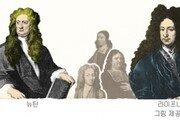 [자연과학]미적분의 주인, 뉴턴이냐 라이프니츠냐…'수학자들의 전쟁'