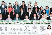 구태회 LS전선 명예회장 미수연
