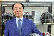 [김상철 전문기자의 기업가 열전]홍완기 홍진HJC 회장