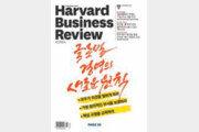 [HBR]직원 간 문화차이 극복하려면