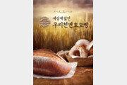 [Food&Dining3.0] 누룩에서 찾은 토종 천연효모의 재발견…파리바게뜨 '천연효모빵' 27종이 찾아갑니다