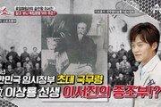 이서진, 600억 재벌설 진실…알고보니 '초특급 로얄패밀리'