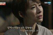 """곽현화 """"노출신 공방 이후, 남친과 헤어져…가족에게 괜찮은 척 해"""" 눈물"""