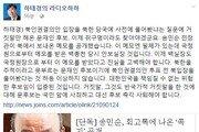 """하태경 """"송민순, 北서 보내온 메모 공개…문재인, 위험한 후보 입증된 것"""""""