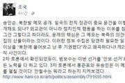 """조국 """"송민순 문건 공개, 제2의 NLL 발언 조작 사건"""""""