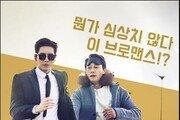 박해진의 힘? 드라마 '맨투맨' 첫방부터 시청률 기록 경신