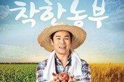 '먹거리X파일'→'착한농부' 개편, 이연복X강레오 MC 확정