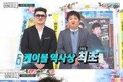 """정형돈 """"'주간아이돌' 300회 돌파, 케이블 역사상 최초…너무 감사해"""""""