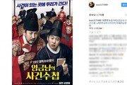 """경수진 '임금님의 사건수첩' 셀프 홍보 """"개봉했어요! 저도 나와요"""""""
