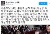 """신동욱 """"바른정당 탈당 도미노 예상 적중 100%…사실상 보수단일화"""""""