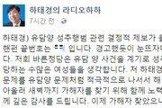 """하태경 """"유승민 딸 유담 성희롱 사건 결정적 제보…가해자, 눈뜨자마자 자수하길"""""""