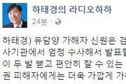 """유승민 후보 딸 유담 성희롱 혐의 男 검거…하태경 """"수사기관에서 엄정 수사할 것"""""""