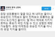 """신동욱 """"유승민, 딸 유담 하나 지키지 못하는 후보가 국민 지킬까"""""""