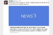 """표창원 """"서울중앙지검장 임명 윤석열 검사, 무조건 지지…파이팅!"""""""
