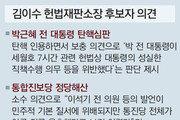 '통진당 해산' 홀로 반대… 역대 재판관중 가장 진보적 평가