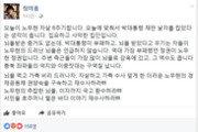 """정미홍 """"노무현 자살 8주기…뇌물 먹고 가족비리 드러나자 자살"""" 독설"""