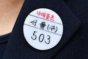 박근혜 前대통령 옷깃 배지의 '나대블츠' 의미는