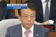 """이완영, 청문회서 '국정원 직원수' 언급 논란…""""충격, 국가 기밀을 떠벌려?"""""""