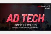 기술로 마케팅을 바꾼다, 맥스서밋 2017 개최