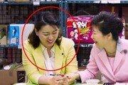 '문준용 의혹 조작' 국민의당 이유미, 박근혜 전 대통령 페북 메인에 떡하니