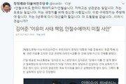 """'이유미 증거 조작' 정청래 """"안철수 씨, 한마디 해야지요"""""""