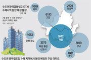 '급행열차 수혜' 수도권 8곳 뜬다… 연내 3만채 분양