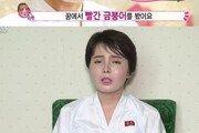 """'탈북녀' 임지현 재입북에…누리꾼 """"간첩? 납치?"""""""