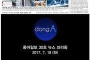 [동아일보 30초 브리핑] 2017년 7월 18일자