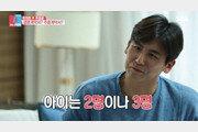 """'동상이몽2' 우효광, 간절한 2세 계획 """"빨리 2~3명 낳고 싶다"""""""