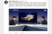 """'朴 제부' 신동욱, 이번엔 """"박근혜 침대, '박근혜 죽이기' 꼴"""" 주장"""